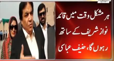 Jao Judge Ko Kaho Faisla Kare - Hanif Abbasi Bashing Haroon Rasheed