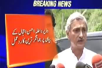 Jehangir Tareen gives befitting reply to Ahsan Iqabal on his statement against Imran Khan