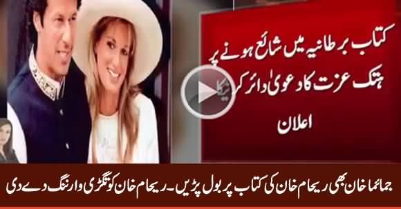 Jemima Khan Gives Warning To Reham Khan Regarding Her Book