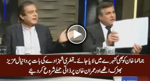 Jemima Khan Ko Bhi Katehre Mein Laya Jaye - Hot Debate Between Daniyal Aziz & Shibli Faraz