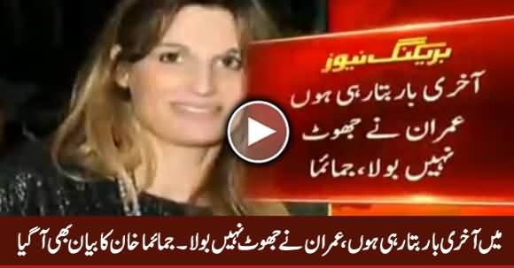 Jemima Khan Stance About Imran Khan's Bani Gala House