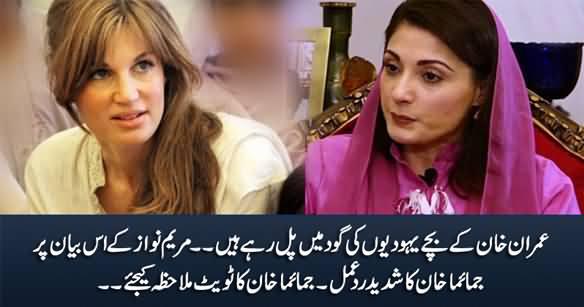 Jemima Khan Reacts on Maryam Nawaz's Statement About Her Children