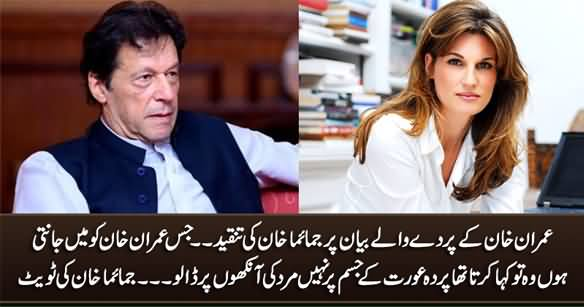 Jemima Khan Reacts on PM Imran Khan's Statement About