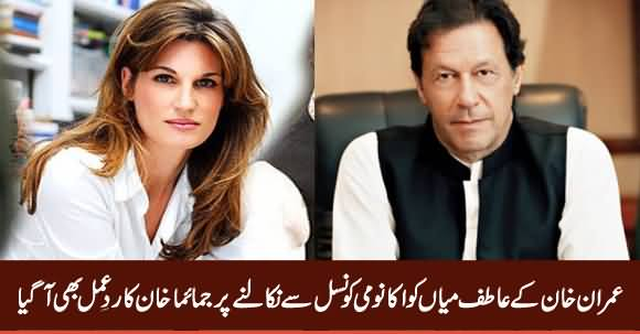 Jemima Khan Response on Imran Khan's Decision To Remove Atif Mian From EAC