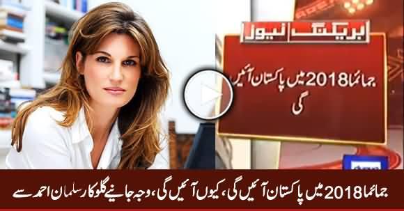 Jemima Khan Will Visit Pakistan in 2018, Singer Salman Ahmad Telling Details