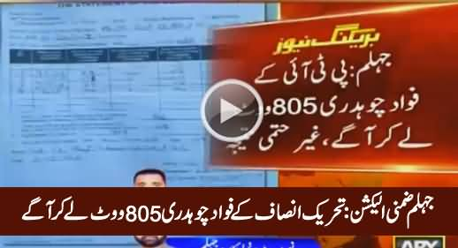 Jhelum By-Election Initial Result: PTI's Fawad Chaudhry Leading With 805 Votes