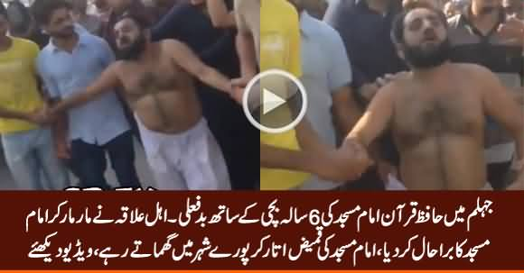 Jhelum: Imam Masjid Ki 6 Sala Bachi Se Ziadati, Logon Ne Maar Maar Kar Bura Haal Kar Dia