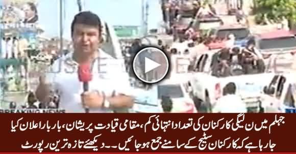 Jhelum Mein PMLN Workers Ki Tadaad Intehai Kam - Latest Report