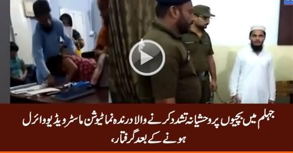 Jhelum Teacher Arrested For Beating Kids After His Video Went Viral