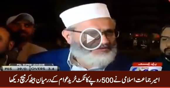 JI Chief Siraj ul Haq Showing His 500 Rs. Ticket And Taking About PSL Final