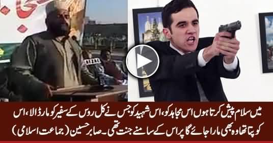 JI Peshawar Chief Sabir Hussain Awan Praising Killer of Russian Ambassador