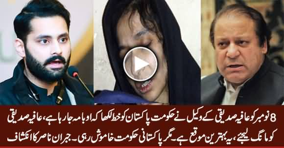 Jibran Nasir Revealed How Pakistan Govt Intentionally Lost The Chance To Get Aafia Siddiqui