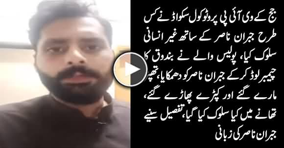 Jibran Nasir Telling In Detail What Judge's VIP Protocol Squad Did With Him