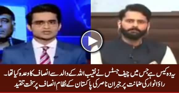 Jibran Nisar Critical Analysis on Rao Anwar's Bail in Naqibullah Mehsood Encounter Case