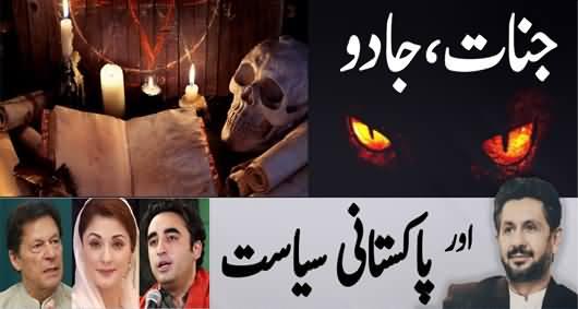 Jinnaat, Jado Tona Aur Pakistani Siasat - Saleem Safi's Vlog