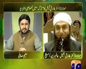 Jirga on Geo News (Exclusive Interview With Maulana Tariq Jameel) - 11th August 2013