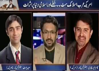 Jirga with Saleem Safi (America Arab Islamic Summit) - 28th May 2017