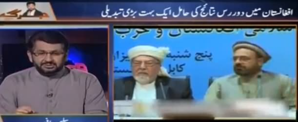 Jirga With Saleem Safi (Afghanistan Is With Pakistan) - 24th September 2016