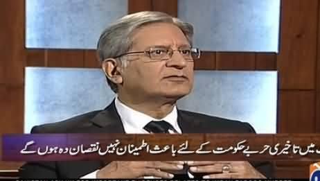Jirga With Saleem Safi (Aitzaz Ahsan Exclusive Interview) - 21st May 2016