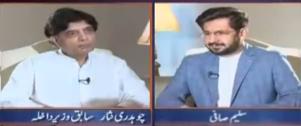 Jirga with Saleem Safi (Chaudhry Nisar Exclusive Interview) - 9th September 2017