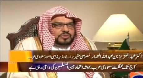 Jirga with Saleem Safi (Dr. Abdulaziz bin Abdullah Al-Ammar Interview) – 12th April 2015