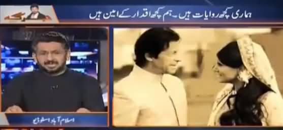 Jirga with Saleem Safi (Hamari Kuch Riwayat Hain) - 6th August 2017