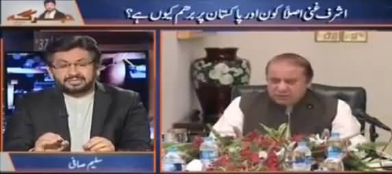 Jirga With Saleem Safi (Internal Situation of Afghanistan) - 19th February 2017