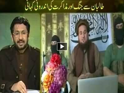 Jirga with Saleem Safi (Internal Story of Dialogue and Operation) - 15th March 2014