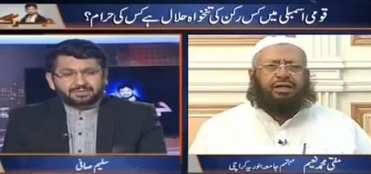 Jirga With Saleem Safi (Kis MNA Ki Salary Halal, Kis Ki Haram?) - 30th October 2016