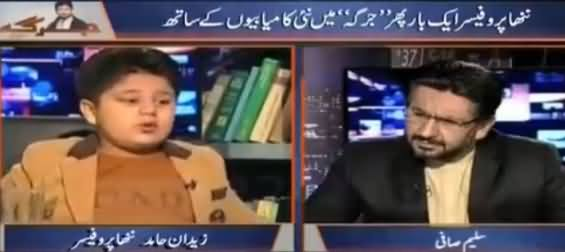 Jirga with Saleem Safi (Little Professor Zaidan Hamid) - 22nd April 2017