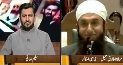 Jirga with Saleem Safi (Maulana Tariq Jameel Exclusive Interview) – 13th July 2015