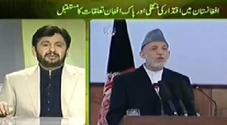 Jirga with Saleem Safi (New Govt in Afghanistan, Future of Pak Afghan Relations?) – 5th October 2014
