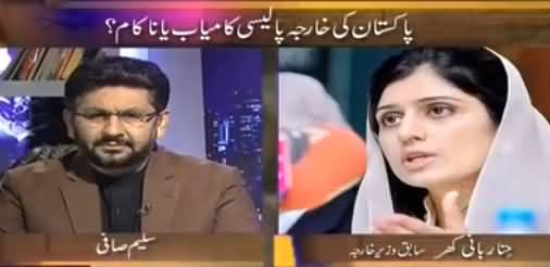 Jirga With Saleem Safi (Pakistan's Foreign Policy) - 18th September 2016