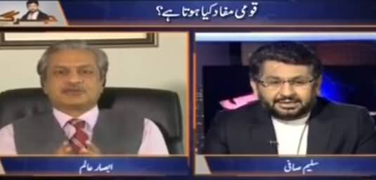 Jirga With Saleem Safi (Qaumi Mafaad Kia Hota Hai?) - 15th October 2016
