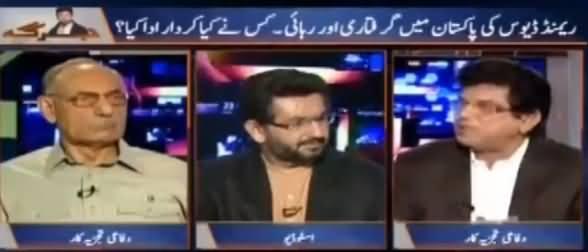 Jirga with Saleem Safi (Raymond Davis Ki Giraftari Aur Rihai) - 1st July 2017