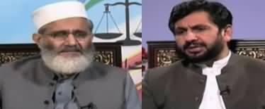 Jirga With Saleem Safi (Siraj ul Haq Exclusive) - 20th October 2019