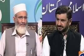 Jirga With Saleem Safi (Siraj Ul Haq Exclusive Interview) – 13th July 2019