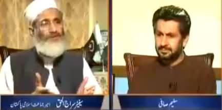 Jirga with Saleem Safi (Siraj ul Haq Exclusive Interview) - 15th July 2017