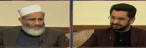 Jirga with Saleem Safi (Siraj ul Haq Exclusive Interview) - 17th February 2018