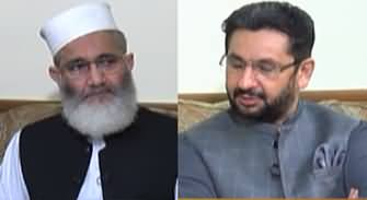 Jirga With Saleem Safi (Siraj ul Haq Exclusive Interview) - 19th July 2020