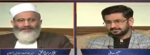 Jirga with Saleem Safi (Siraj ul Haq Exclusive Interview) – 19th November 2017