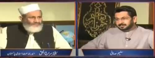 Jirga with Saleem Safi (Siraj ul Haq Exclusive Interview) - 20th August 2017