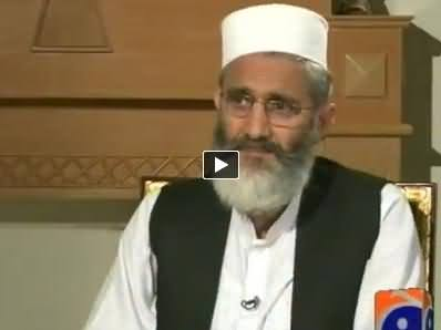 Jirga with Saleem Safi (Siraj ul Haq Exclusive Interview) - 6th September 2014