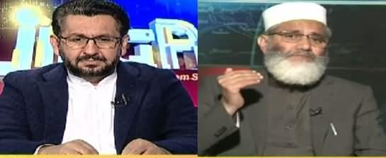 Jirga With Saleem Safi (Siraj ul Haq Interview) - 5th December 2020