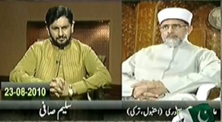 Jirga with Saleem Safi (Some Old Video Clips in Jirga) - 2nd August 2014
