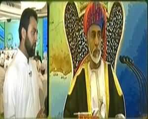 Jirga with Saleem Safi (Special Program From Oman) – 12th April 2014