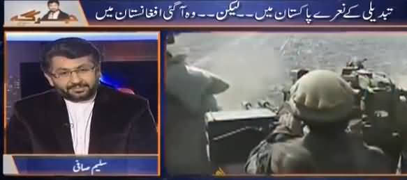Jirga With Saleem Safi (Tabdeeli Aa Gai Afghanistan Mein) - 23rd October 2016