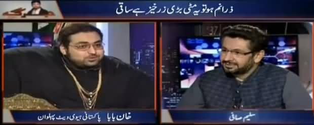 Jirga with Saleem Safi (Zara Num Ho Tu Yeh Matti...) - 25th June 2017