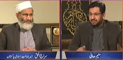 Jirga With Saleem (Siraj ul Haq Exclusive Interview) - 19th November 2016