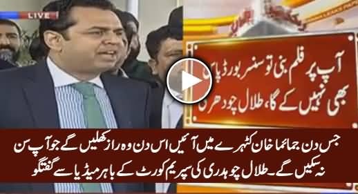 Jis Din Jemima Khan Katehre Main Ayein.... Talal Chaudhry Media Talk Outside SC